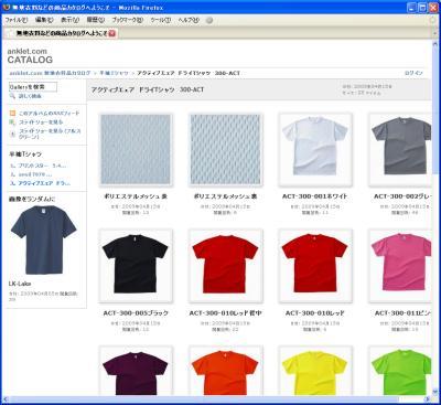 2ce941d1 Tシャツカタログページをこつこつ作ってます-安房で自然を楽しむ Old Blog